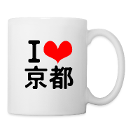 Mugs & Drinkware ~ Coffee/Tea Mug ~ I Love Kyoto