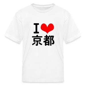 I Love Kyoto - Kids' T-Shirt