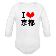 Baby Bodysuits ~ Baby Long Sleeve One Piece ~ I Love Kyoto