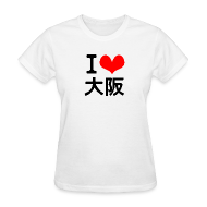 T-Shirts ~ Women's T-Shirt ~ I Love Osaka