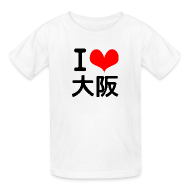 Kids' Shirts ~ Kids' T-Shirt ~ I Love Osaka