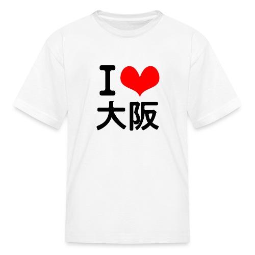 I Love Osaka - Kids' T-Shirt