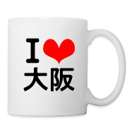 Mugs & Drinkware ~ Coffee/Tea Mug ~ I Love Osaka