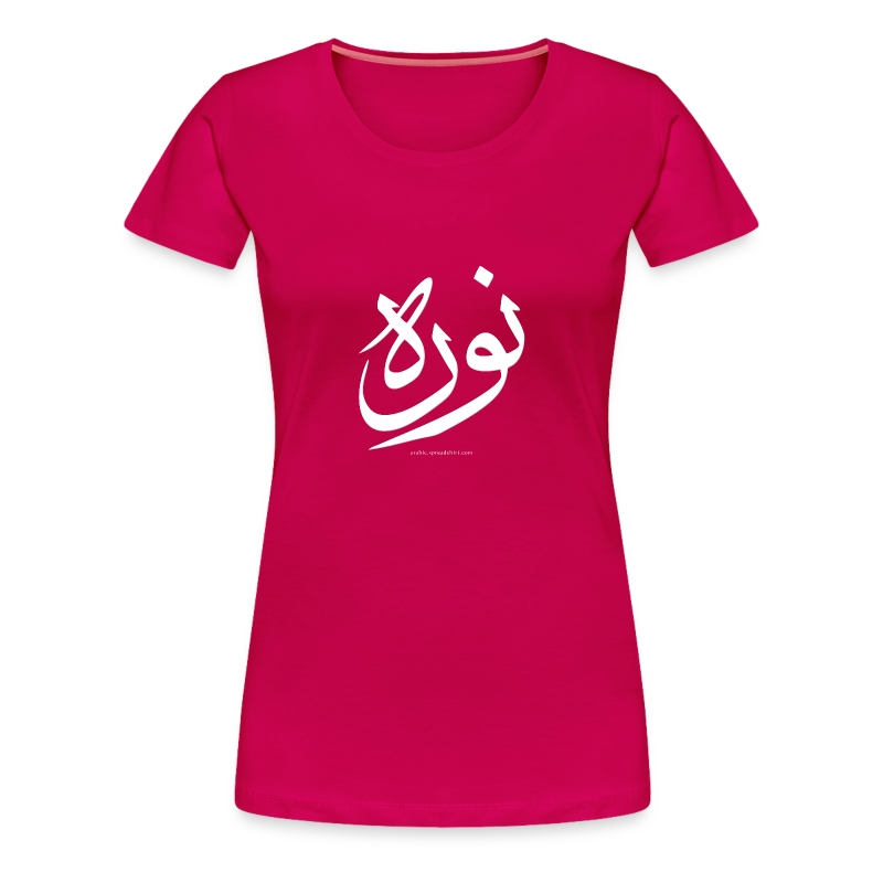 Nora In Arabic White Arabic Calligraphy T Shirt