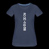 T-Shirts ~ Women's Premium T-Shirt ~ Gangnam Style (women's premium tee)