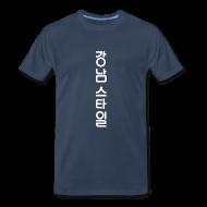 T-Shirts ~ Men's Premium T-Shirt ~ Gangnam Style