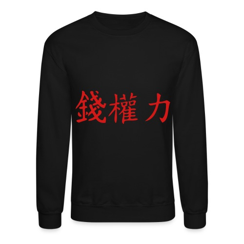 Urban Trendz Money & Power Crewneck - Crewneck Sweatshirt