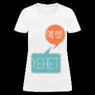 T-Shirts ~ Women's T-Shirt ~ Yehet. 예헷.