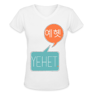 T-Shirts ~ Women's V-Neck T-Shirt ~ Yehet. 예헷.