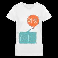 Women's T-Shirts ~ Women's V-Neck T-Shirt ~ Yehet. 예헷.