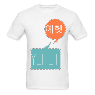 T-Shirts ~ Men's T-Shirt ~ Yehet. 예헷.