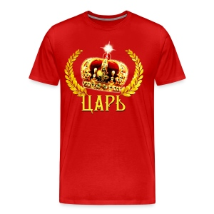 02 ЦАРЬ Tzar King Koenig Crown Korona party Russia Glamour men's T-Shirt - Men's Premium T-Shirt