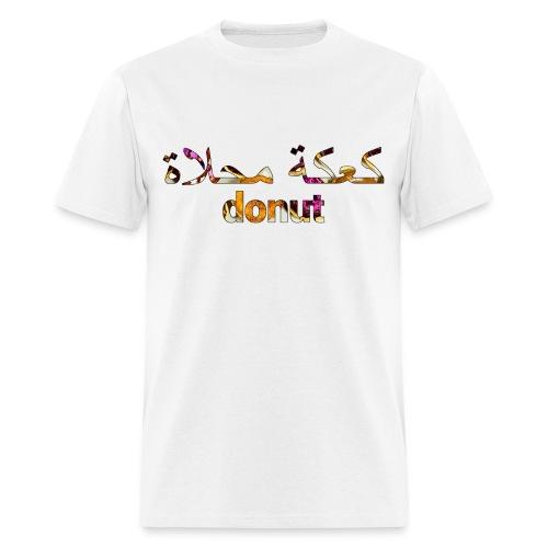 Donut (كعكة محلاة) - Men's T-Shirt