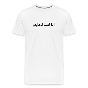 I am not a terrorist - Men's Premium T-Shirt