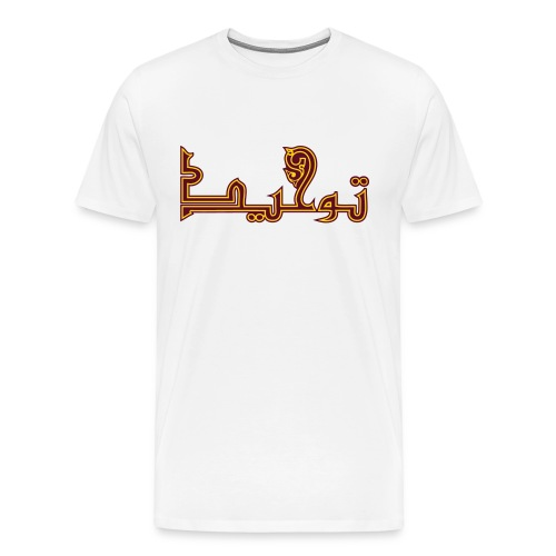 Tawheed - Men's Premium T-Shirt