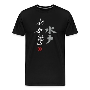 mito komon tribute - Men's Premium T-Shirt