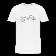 T-Shirts ~ Men's Premium T-Shirt ~ ASCII geek