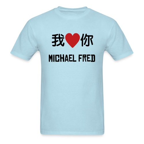 I love you Michael - Men's T-Shirt
