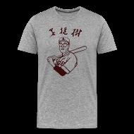 T-Shirts ~ Men's Premium T-Shirt ~ KAORU BETTO T-SHIRT XXXL Super Large T-Shirt