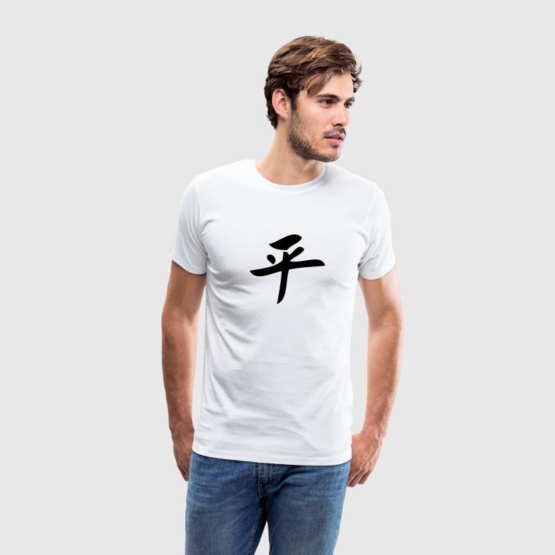 White Peace - chinese character - china T-Shirts (Short sleeve) - Men's Premium T-Shirt