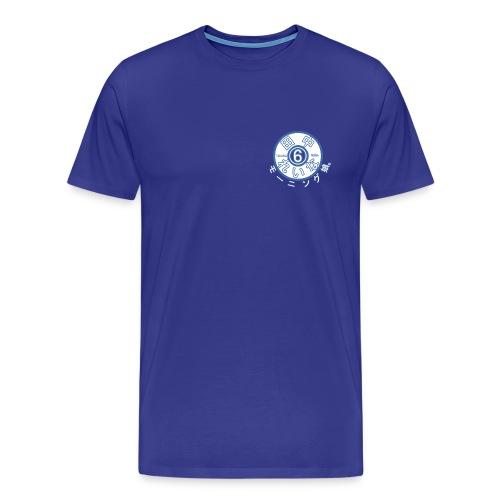 Tanaka Reina Musume Debut - Men's Premium T-Shirt