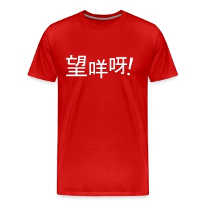 What Are You Staring At! (v1) Men's Tee - Men's Premium T-Shirt