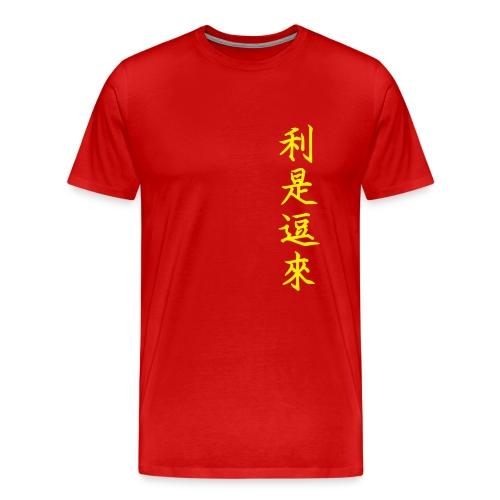 Show Me The Money! Men's Tee - Men's Premium T-Shirt