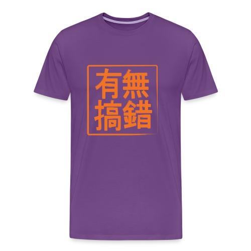 Are You Kidding! (Jau Mou Gaau Co) Men's Tee - Men's Premium T-Shirt