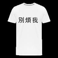 T-Shirts ~ Men's Premium T-Shirt ~ Don't Bother Me - Chinese