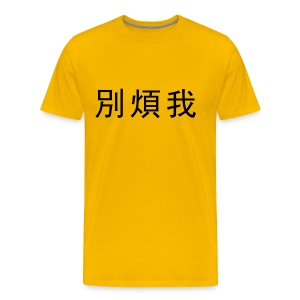 Don't Bother Me - Chinese - Men's Premium T-Shirt