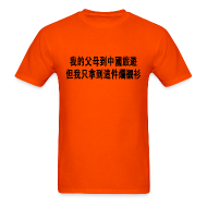 T-Shirts ~ Men's T-Shirt ~ My Parents Went To China, But... - Chinese