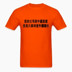 Orange My Parents Went to China - Chinese T-Shirts