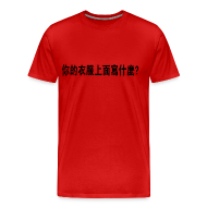 T-Shirts ~ Men's Premium T-Shirt ~ What's Your Shirt Say? - Chinese