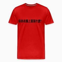 Red What Does Your Shirt Say? - Chinese T-Shirts