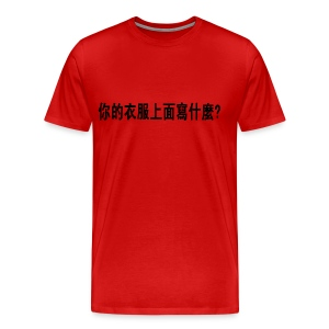 What's Your Shirt Say? - Chinese - Men's Premium T-Shirt