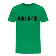 T-Shirts ~ Men's Premium T-Shirt ~ Foreigners Can't Read This - Chinese