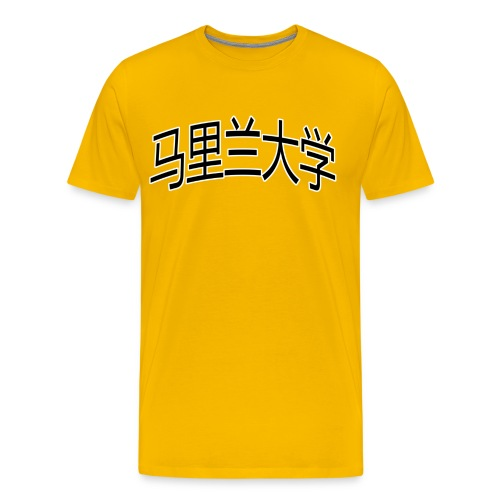 University of Maryland, Simplified Chinese (Gold) - Men's Premium T-Shirt