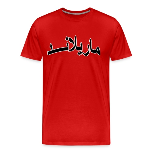 University of Maryland, Arabic (Red) - Men's Premium T-Shirt