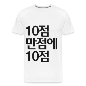 [2PM] 10 out of 10 - Men's Premium T-Shirt