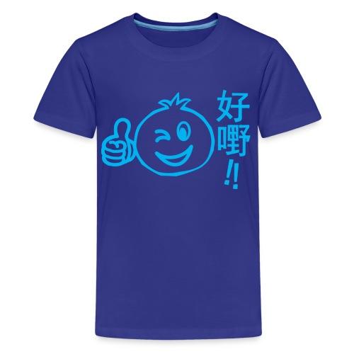 Good Stuff! Kids' Tee - Kids' Premium T-Shirt