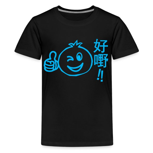 Good Stuff! Kids' Tee