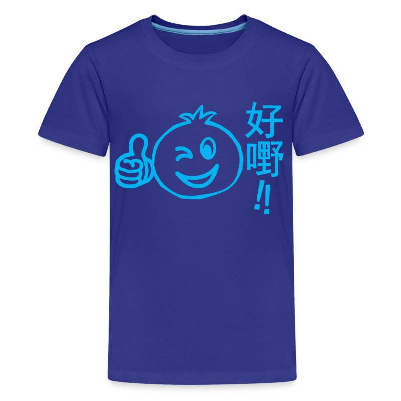Good Stuff! Kids' Tee - Kids' Premium T-Shirt