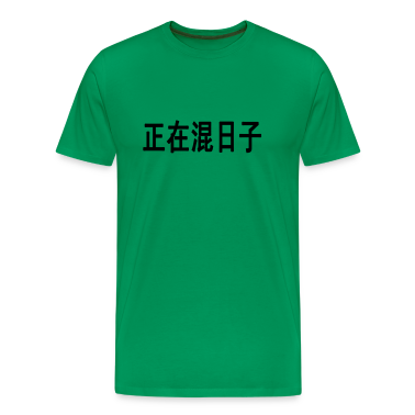 Sage Wasting Time - Chinese T-Shirts