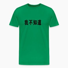 Sage I Don't Know - Chinese T-Shirts