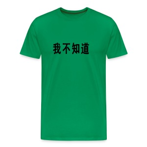I Don't Know - Chinese - Men's Premium T-Shirt