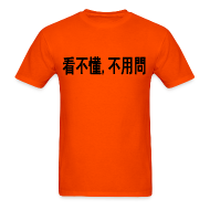 T-Shirts ~ Men's T-Shirt ~ Can't Read, Don't Ask - Chinese