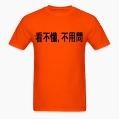 Orange Can't Read, Don't Ask - Chinese T-Shirts
