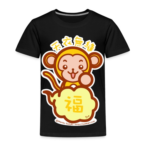 Lucky Monkey - Toddler Premium T-Shirt