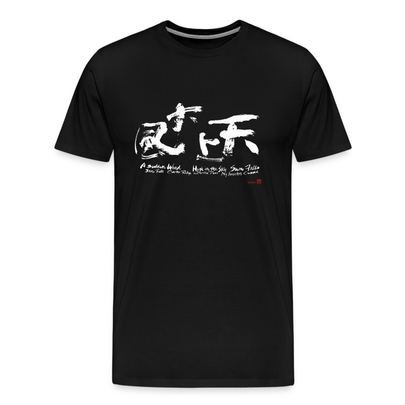 Ten Jo Tai Fu (A sudden wind)  men's - Men's Premium T-Shirt