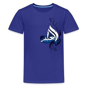 Ilm Kids T-Shirt - Kids' Premium T-Shirt